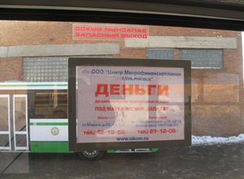 договор на размещение рекламы на автомобиле образец